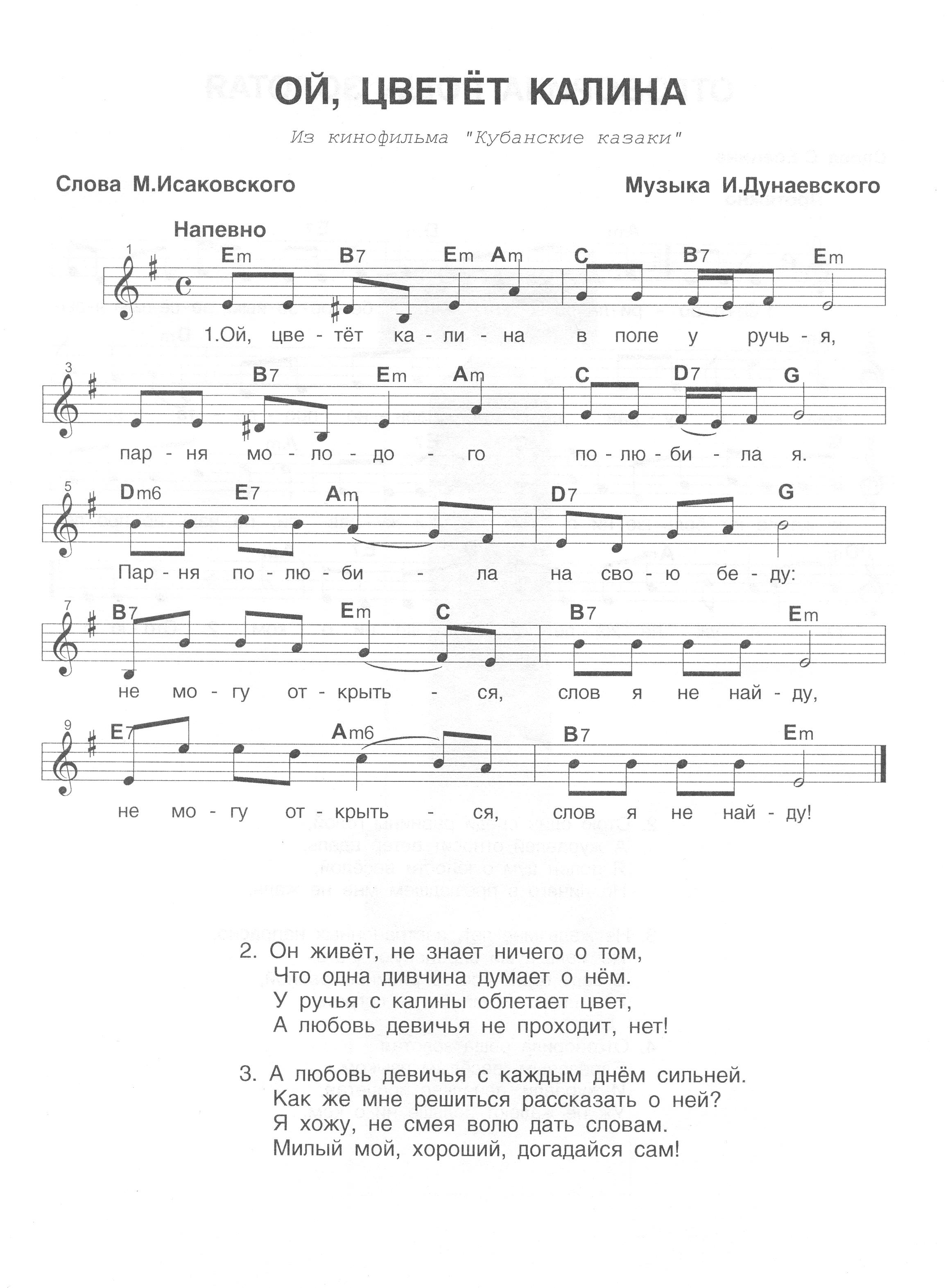 МИНУС ПЕСНИ ОЙ ЦВЕТЁТ КАЛИНА СКАЧАТЬ БЕСПЛАТНО