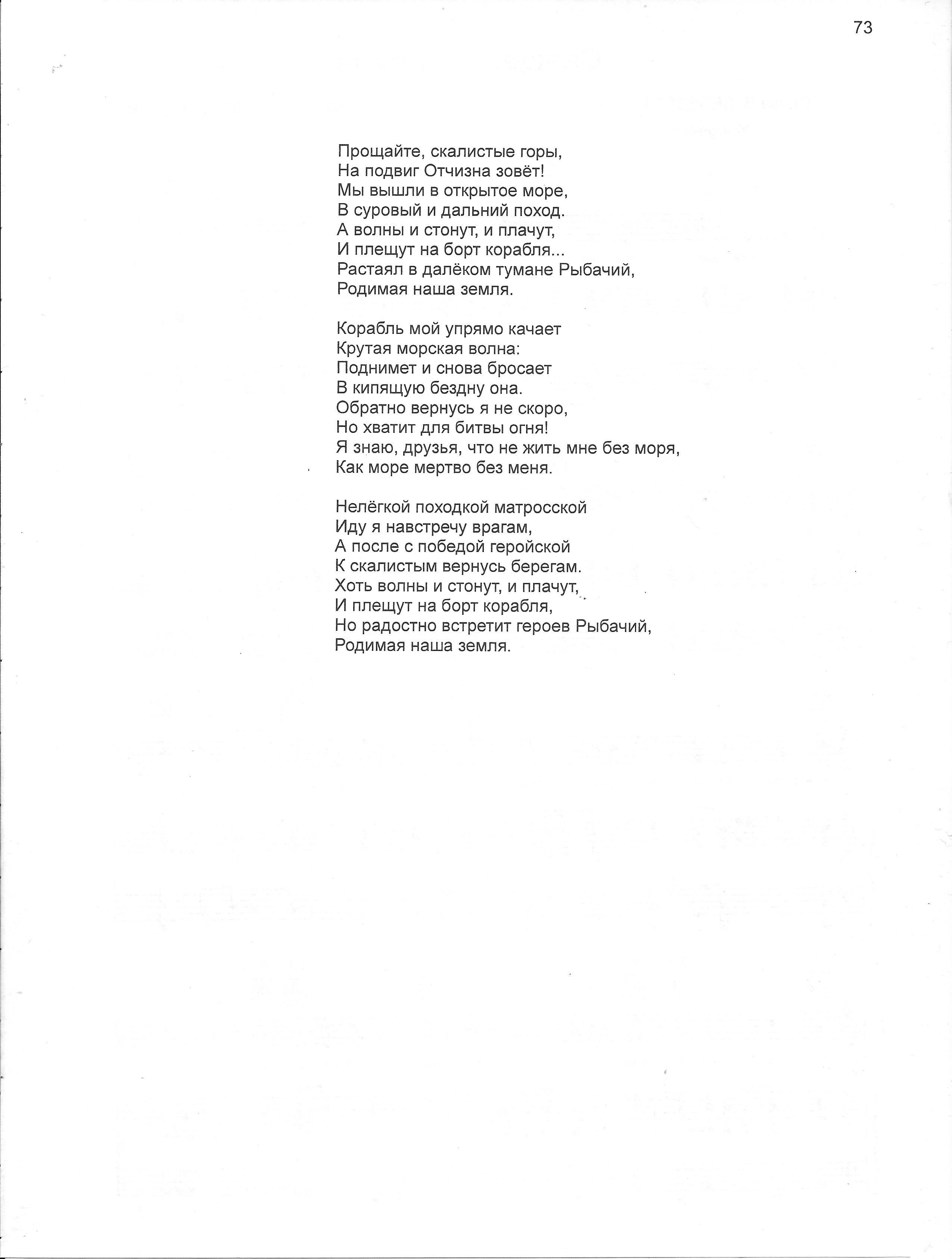 ПЕСНЯ ПРОЩАЙТЕ СКАЛИСТЫЕ ГОРЫ СКАЧАТЬ БЕСПЛАТНО